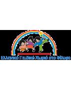 Δωρεά στο Ελληνικό Παιδικό Χωριό στο Φiλυρο